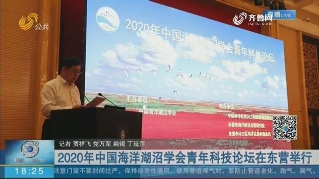 2020年中国海洋湖沼学会青年科技论坛在东营举行