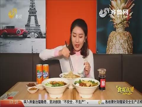 20201203《你消费我买单之食话食说》:平价餐厅里的好味道