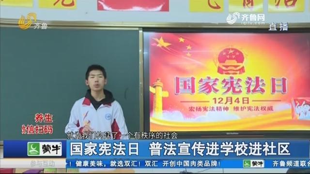 国家宪法日 普法宣传进学校进社区