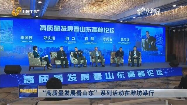 """""""高质量发展看山东""""系列活动在潍坊举行"""