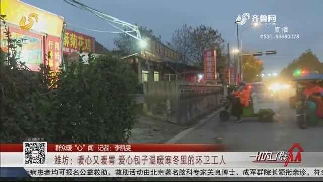 """【群众暖""""心""""闻】潍坊:暖心又暖胃 爱心包子温暖寒冬里的环卫工人"""