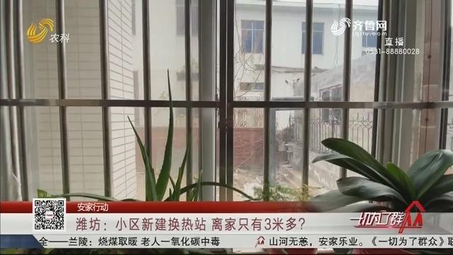 【安家行动】潍坊:小区新建换热站 离家只有3米多?