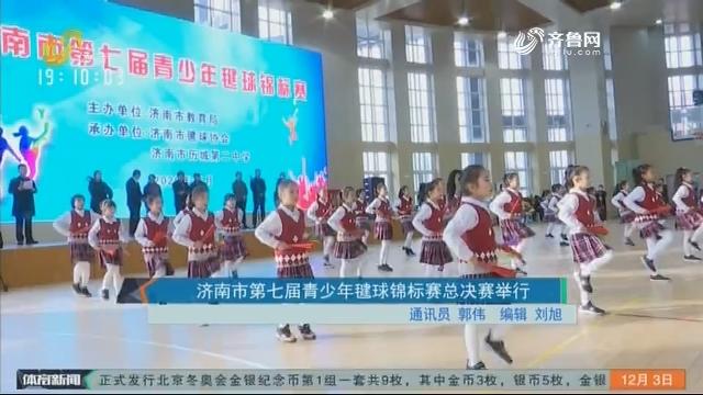 济南市第七届青少年毽球锦标赛总决赛举行