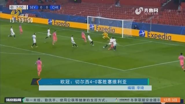 欧冠:切尔西4-0客胜塞维利亚