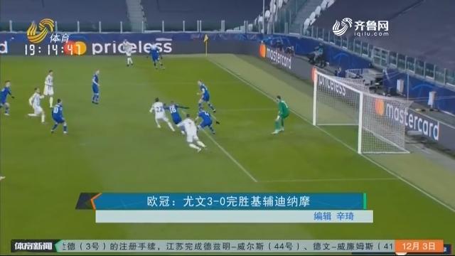 欧冠:尤文3-0完胜基辅迪纳摩