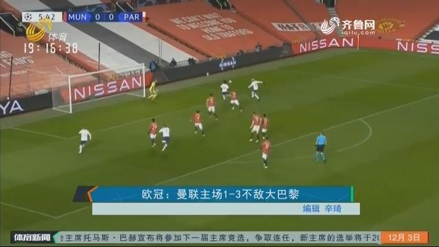 欧冠:曼联主场1-3不敌大巴黎