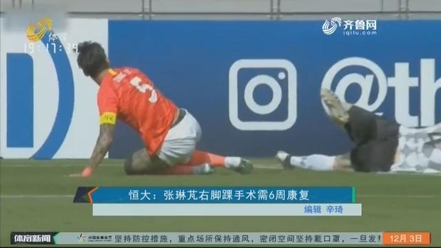 恒大:张琳芃右脚踝手术需6周康复