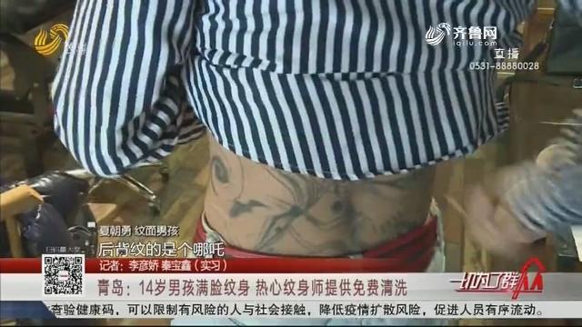 青岛:14岁男孩满脸纹身 热心纹身师提供免费清洗