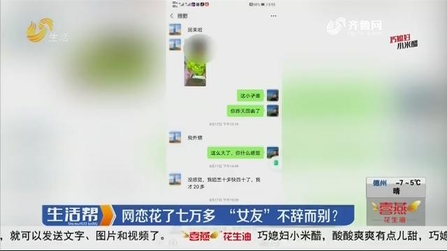 """网恋花了七万多 """"女友""""不辞而别?"""
