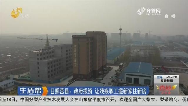日照莒县:政府投资 让残疾职工搬新家住新房