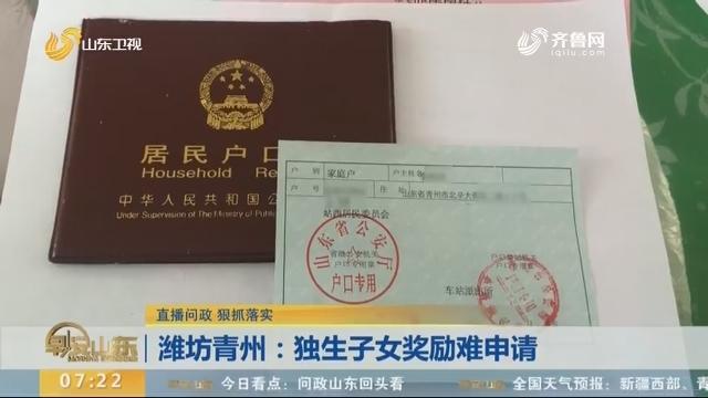 【直播问政 狠抓落实】潍坊青州:独生子女奖励难申请
