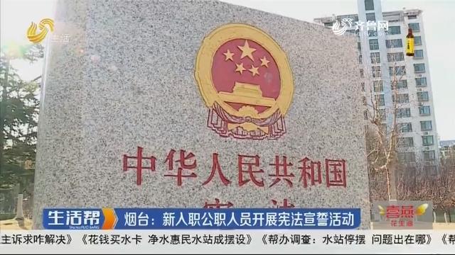 烟台:新入职公职人员开展宪法宣誓活动