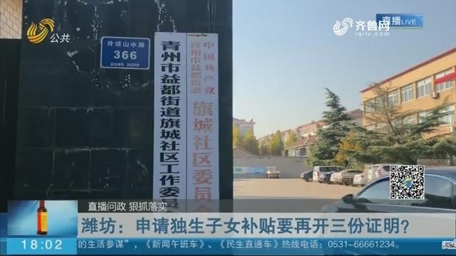 潍坊:申请独生子女补贴要再开三份证明?
