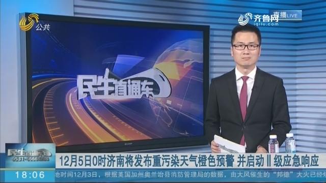 环保突击检查:淄博一企业应急响应期间未停产