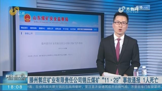 """滕州郭庄矿业有限责任公司锦丘煤矿""""11·29""""事故通报 1人死亡"""