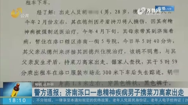 警方通报:济南泺口一患精神疾病男子携菜刀离家出走