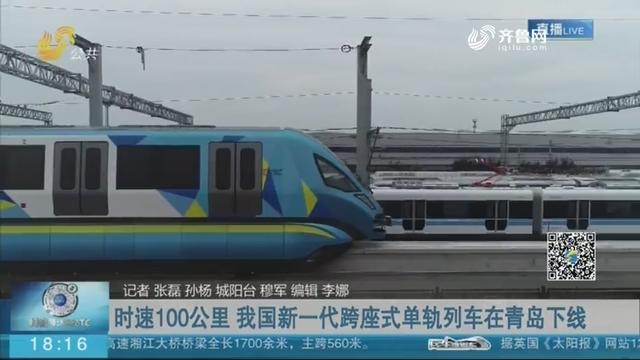 时速100公里 我国新一代跨座式单轨列车在青岛下线