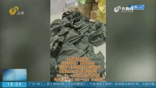20万个一元钢镚兑换难 菏泽公交公司求助!
