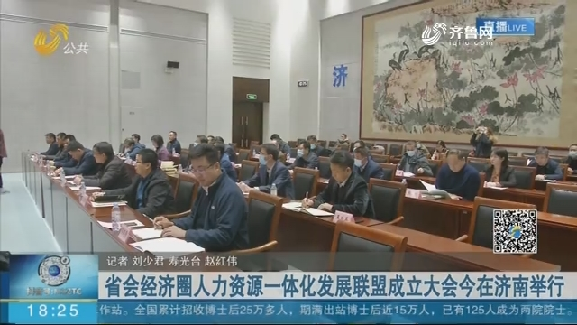 省会经济圈人力资源一体化发展联盟成立大会今在济南举行