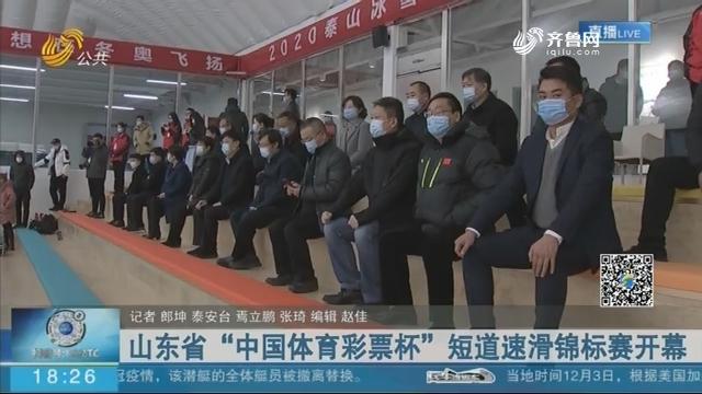 """山东省""""中国体育彩票杯""""短道速滑锦标赛开幕"""