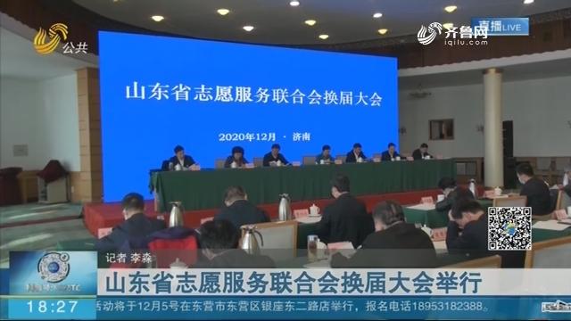 山东省志愿服务联合会换届大会举行