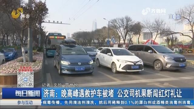 济南:晚高峰遇救护车被堵 公交司机果断闯红灯礼让