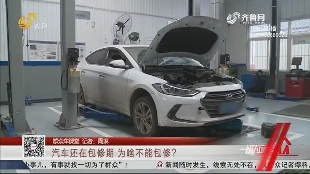 【群众车课堂】汽车还在包修期 为啥不能包修?