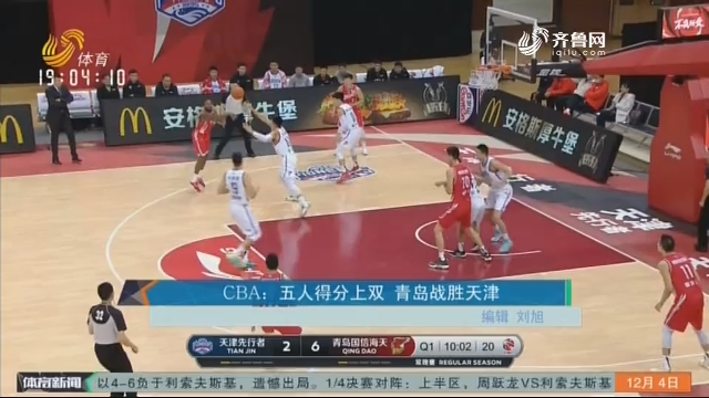 CBA:五人得分上双 青岛战胜天津
