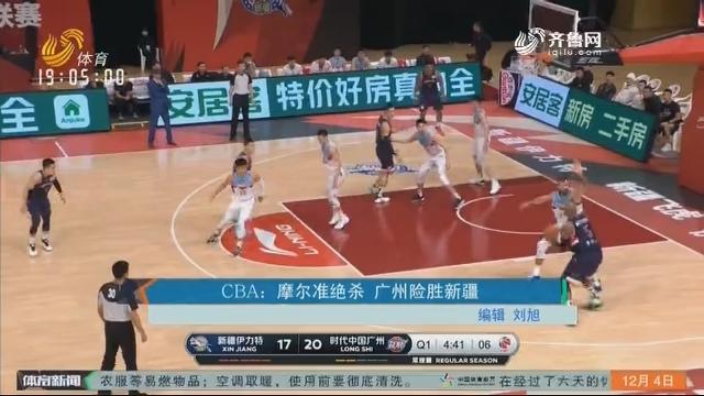 CBA:摩尔准绝杀 广州险胜新疆