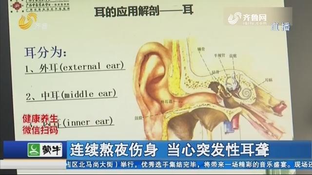 38岁青年左耳失聪 确诊突发性耳聋