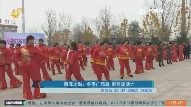 菏泽定陶:冬季广场舞 健身添活力
