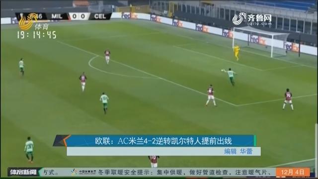 欧联:AC米兰4-2逆转凯尔特人提前出线