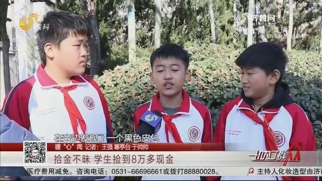 """【暖""""心""""闻】拾金不昧 学生捡到8万多现金"""