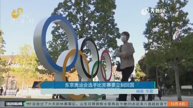 东京奥运会选手比完赛要立刻回国