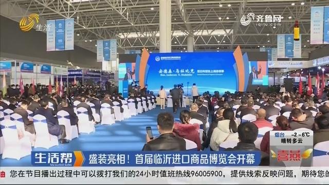 盛装表态!首届临沂进口商品博览会开幕
