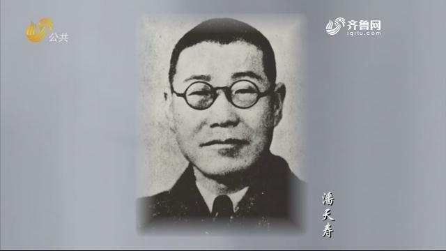 百年巨匠潘天寿第四期——《光阴的故事》20201204
