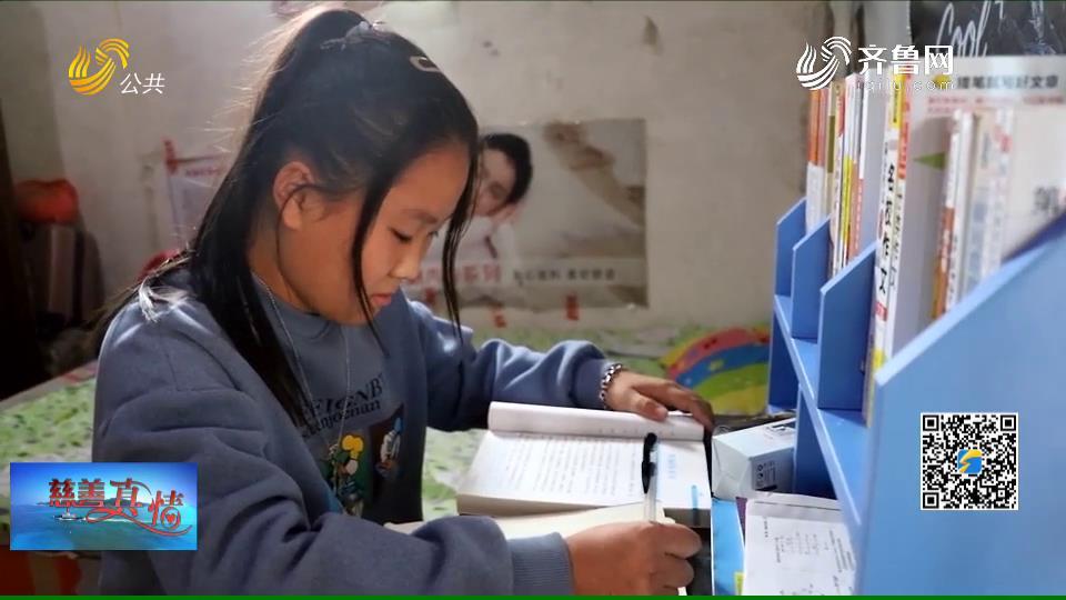 慈善真情:聊城——希望读书角 圆贫困儿童阅读梦