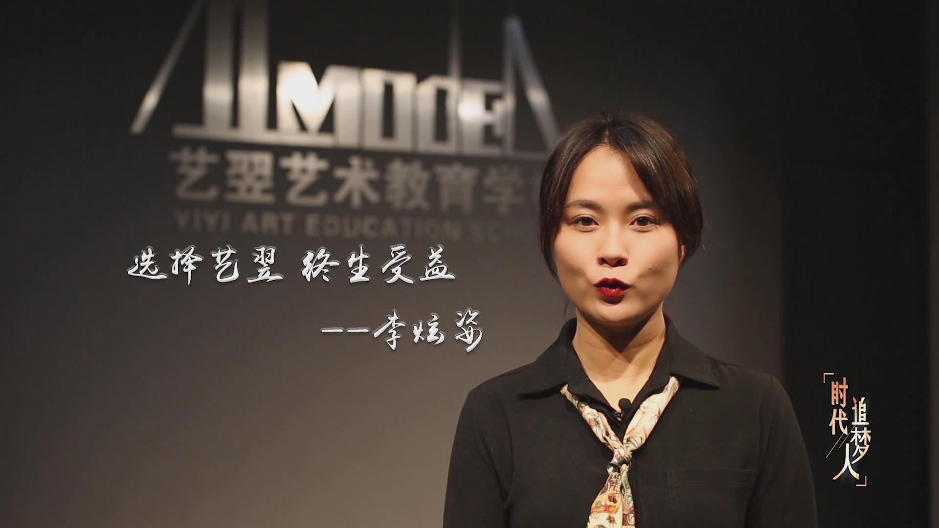 李炫姿——艺梦之花 翌日绽放