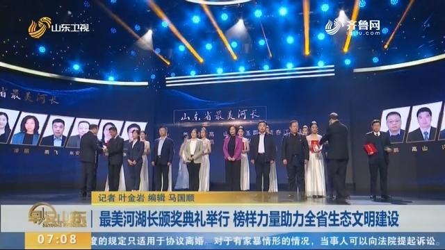 最美河湖长颁奖典礼举行 榜样力量助力全省生态文明建设