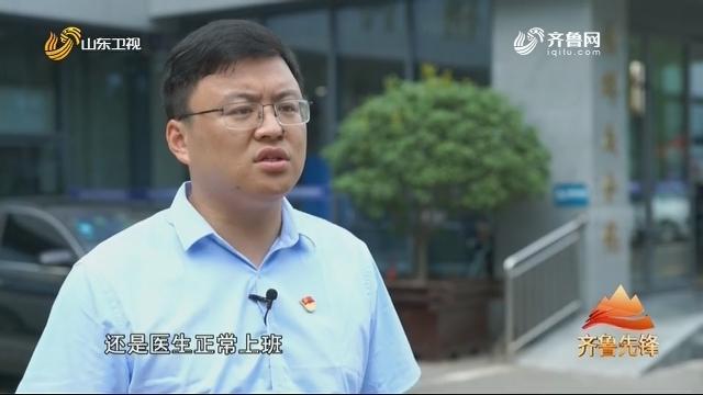 20201205《齐鲁先锋》:王连超——耐心调解 阳光矫正