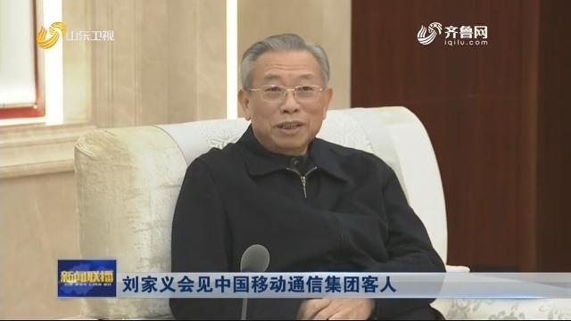 刘家义会见中国移动通信集团客人