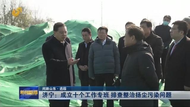 【问政山东·追踪】济宁:成立十个工作专班 排查整治扬尘污染问题