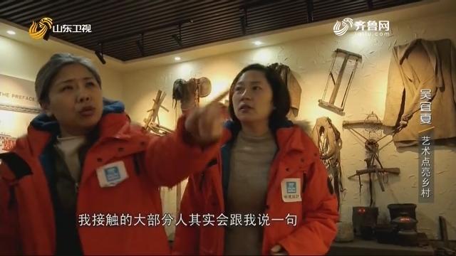 20201205完整版|吴宜夏:艺术点亮乡村