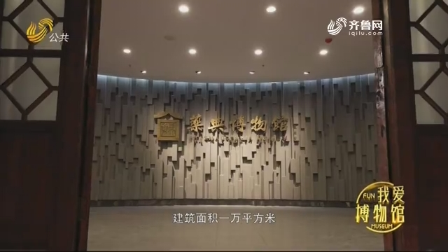 药典博物馆——《光阴的故事》我爱博物馆 20201205