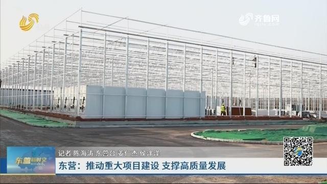 东营:推动重大项目建设 支撑高质量发展