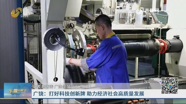广饶:打好科技创新牌 助力经济社会高质量发展