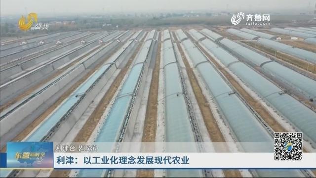 利津:以工业化理念发展现代农业