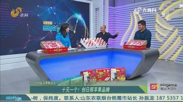 【乡村振兴有我站长】十元一个!创日照苹果品牌