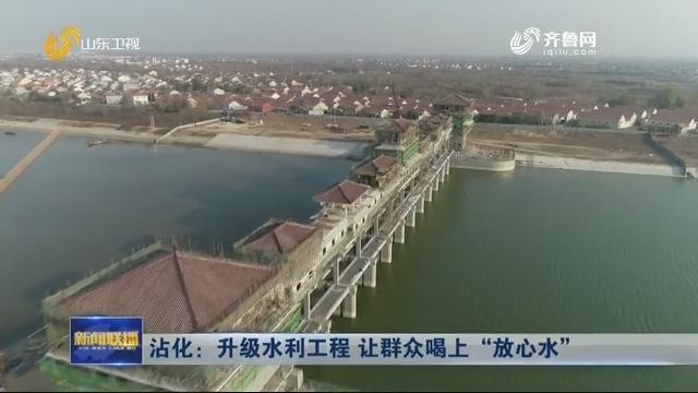 """沾化:升级水利工程 让群众喝上""""放心水"""""""