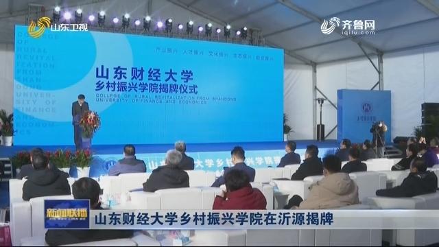 山东财经大学乡村振兴学院在沂源揭牌